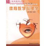 体育教学心理学――21世纪体育教育丛书