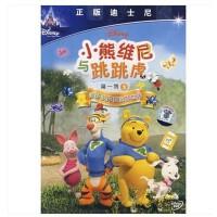 原装正版 小熊维尼跳跳虎手牵手探索奇妙世界:季3(DVD)