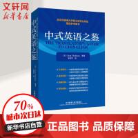 中式英语之鉴:英文 外语教学与研究出版社