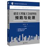 建设工程施工合同纠纷预防与处理(最新修订版)