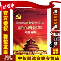 正版包票 培育和践行社会主义核心价值观专题讲座 4DVD视频音像光盘影碟片