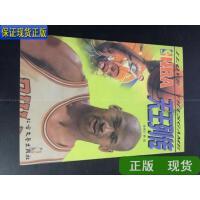 【二手旧书9成新】NBA天王列传 /佘伟力、朝阳 著 北方文艺出版社
