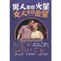 男人来自火星女人来自金星(精装) 俞明道著 中国华侨出版社9787511337689