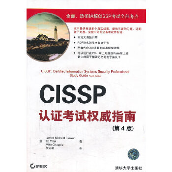 VIPCISSP认证考试权威指南(第4版)(配光盘)