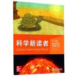 科学朗读者 1-10 怕热的乌龟-地球和太阳