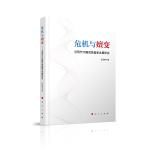 危机与嬗变――近现代中国民族国家发展研究