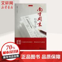 南方周末特稿手册 杨瑞春,张捷 编