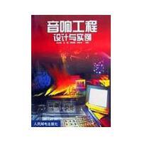 【二手旧书8成新】音响工程设计与实例 王恒 /钟恭良 /周锡韬 /彭妙颜 9787115084514
