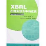 XBRL 在财务报告中的应用:IFRS和US GAAP版