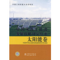 中国可再生能源发展战略研究丛书 太阳能卷