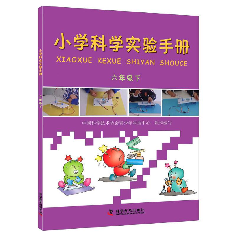 小学科学实验手册(六年级下) 简单易懂的小实验,轻松愉快的小课堂,寓教于乐,教学相长。