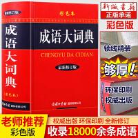 成语大词典(彩色本)*修订版 商务印书馆国际有限公司