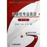 计算机专业英语(第2版普通高等教育计算机规划教材) 范玉涛//刘敏//张玲