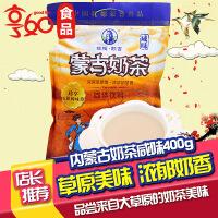 塔拉额吉奶茶内蒙古特产 蒙古奶茶咸味400g 新货鲜奶茶粉民族食品