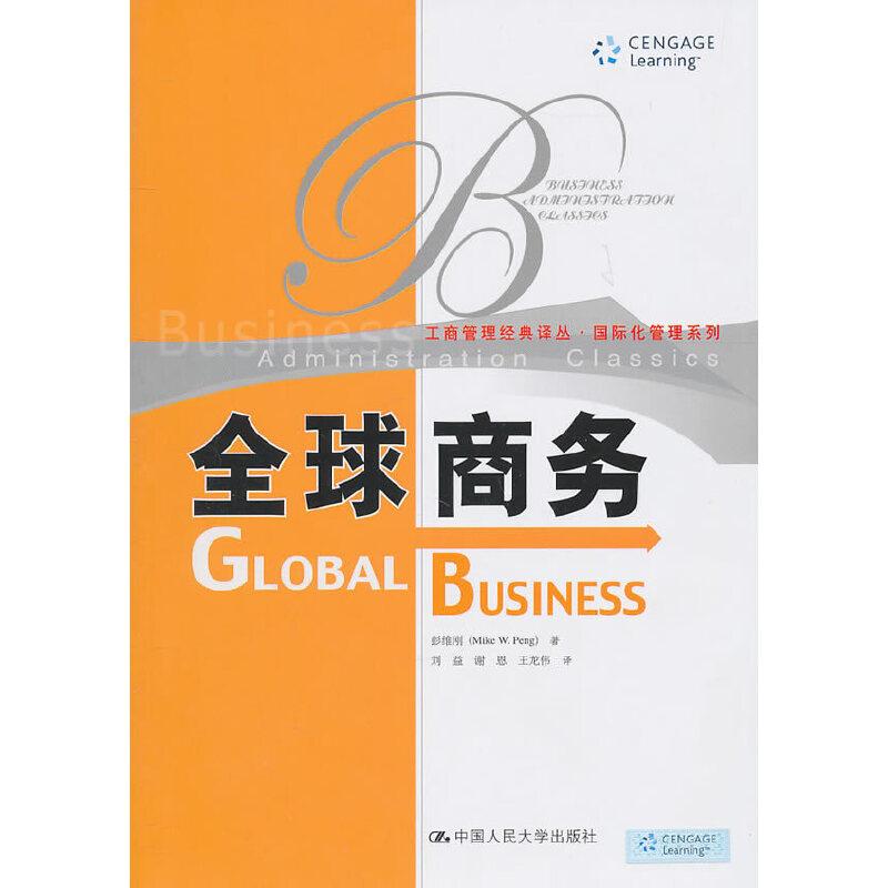 全球商务(工商管理经典译丛·国际化管理系列)