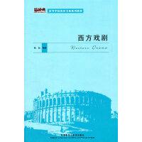西方戏剧(新经典高等学校英语专业系列教材)(11版)