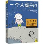 一个人旅行2(高木直子全球首发10周年纪念版,大开本高品质,全新银白珠光纸精致印制。高木直子十年陪伴,和你一起向梦想再走近一点)