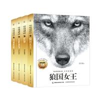 沈石溪动物小说经典爱藏版(4册)