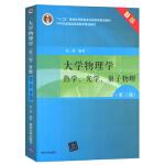 大学物理学(热学、光学、量子物理 第3版 B版) 9787302193432