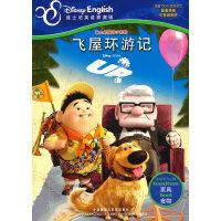 迪士尼双语小影院:飞屋环游记(迪士尼英语家庭版)
