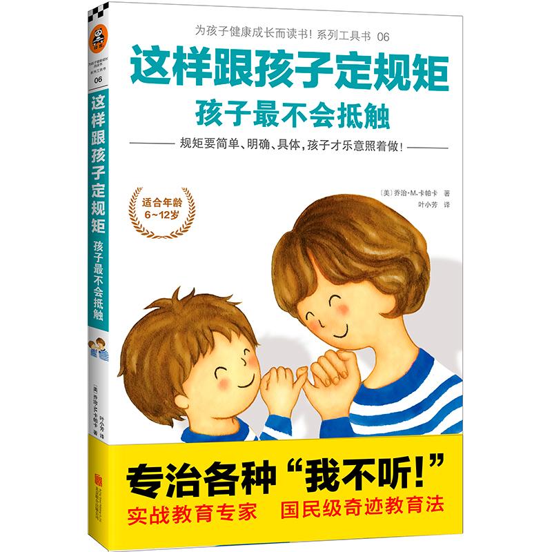 这样跟孩子定规矩,孩子最不会抵触一部家庭教育畅销作品,自首版于2012年上市以来,稳居当当家教榜前十,销量高达350000册。读客熊猫君出品