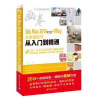 3ds Max 2016中文版+VRay效果图制作从入门到精通