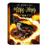 """哈利.波特与""""混血王子""""6 全集系列第六部 中文纪念珍藏版6 J.K.罗琳著 少年儿童文学外国儿童文学幻想魔法小说故事"""