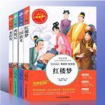 四大名著青少年版 全套4册 红楼梦 西游记 三国演义 水浒传 中小学生课外阅读物 世界经典名著 小说 书籍 名师点评