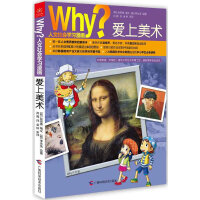 Why?人文科普读本1:爱上美术