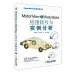 MotionView & MotionSolve应用技巧与实例分析