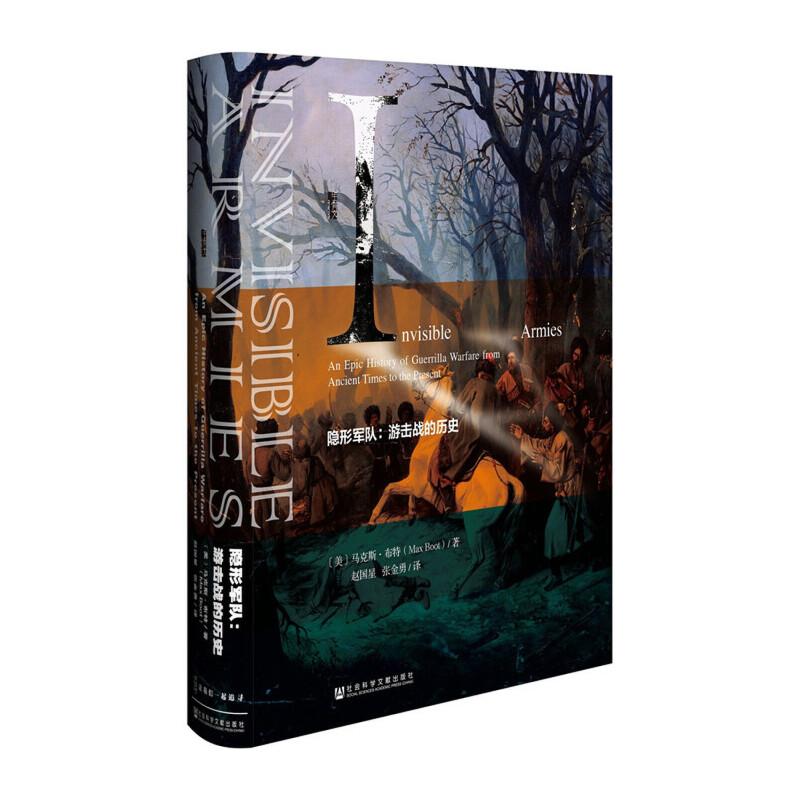 """甲骨文丛书·隐形军队<a target=""""_blank"""" href=""""http://book.dangdang.com/20170619_zxo3"""">甲骨文丛书系列,点击进入专题》</a>"""