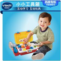 Vtech伟易达小小工具箱儿童早教益智过家家玩具仿真玩具套装