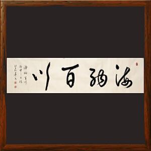 《海纳百川》梁起华-中国美术学会副主席、中国国学学会顾问