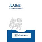 风景名胜区条例(2016修订)
