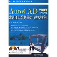 Auto CAD 建筑图纸绘制基础与典型实例(2009中文版)(附光盘)
