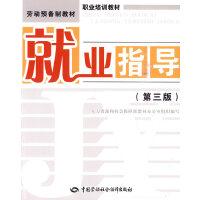 就业指导(第三版)