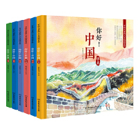 你好!中国 : 写给儿童的人文地理百科(函套书共6册)