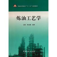 炼油工艺学 王雷 李会鹏