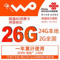 中国联通 联通4G上网卡 无线上网卡 资费卡联通26G年卡 上海本地26G包含漫游2G 累计卡 包一年卡