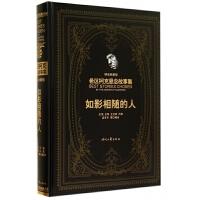 如影相随的人(精装典藏版)(精)/希区柯克悬念故事集