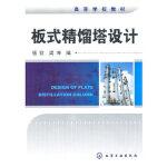 【新书店正版】板式精馏塔设计(伍钦)伍钦,梁坤化学工业出版社9787122089090