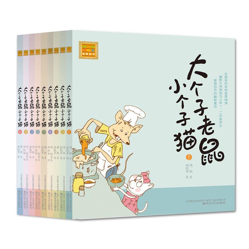 """大个子老鼠小个子猫 第一辑(注音版1-9)中国版""""猫和老鼠"""",畅销百万册的注音读物,全国多所学校推荐阅读。幽默大师周锐专为小学低年级学生创作的童话。"""