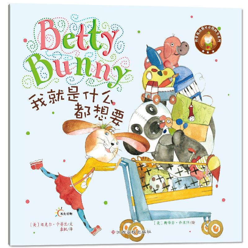 贝蒂兔品格培养图画书:我就是什么都想要 贴近孩子的内心  让孩子养成美好的品格   妙趣横生的故事情节  生动深刻的教育意义