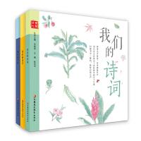童蒙文化・第一辑(通识版三册)