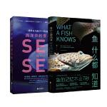 海洋中的爱与性+鱼什么都知道(套装共2册)
