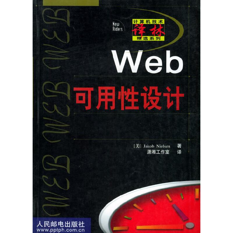 Web 可用性设计——计算机技术译林精选系列
