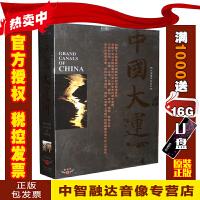 正版包票 中国大系 电视纪录片 中国大运河 8DVD 视频光盘影碟片