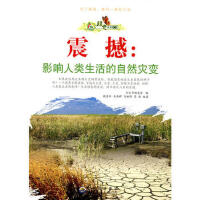 """绿色未来丛书:震撼・影响人类生活的自然灾变(货号:JYY) 《""""绿色未来""""丛书》编委会 9787510014710 世"""