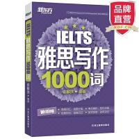 [包邮]雅思写作1000词 IELTS Vocabulary【新东方专营店】