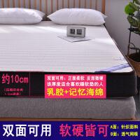 床�|��|乳�z���海�d�|被加厚10cm榻榻米宿舍�坞p人1.8m1.5m褥子